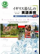 イギリス暮らしの英語表現(CDなしバージョン)