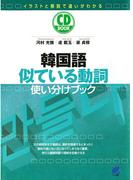 韓国語似ている動詞使い分けブック(CDなしバージョン)