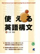 使える英語構文(CDなしバージョン)