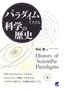 パラダイムでたどる科学の歴史(BERET SCIENCE)