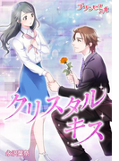 クリスタル・キス~リンクで恋してつかまえて~(プリンセス文庫)