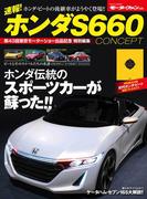 モーターファン別冊 速報! ホンダS660 CONCEPT