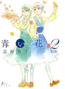 青い花2(F×COMICS)