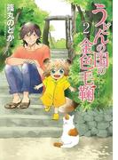 うどんの国の金色毛鞠 2巻(バンチコミックス)