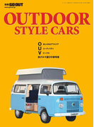 GO OUT別冊 OUTDOOR STYLE CARS(GO OUT)