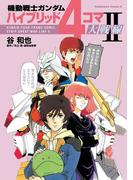 機動戦士ガンダム ハイブリッド4コマ大戦線II(角川コミックス・エース)