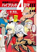 機動戦士ガンダム ハイブリッド4コマ大戦線III(角川コミックス・エース)