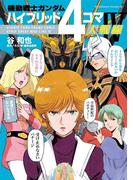 機動戦士ガンダム ハイブリッド4コマ大戦線IV(角川コミックス・エース)