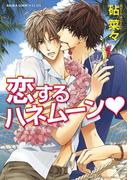 恋するハネムーン(あすかコミックスCL-DX)