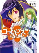 コードギアス 反逆のルルーシュ(3)(あすかコミックスDX)