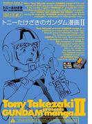 トニーたけざきのガンダム漫画II(角川コミックス・エース)