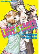 LOVE STAGE!!(3)(あすかコミックスCL-DX)