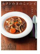 ホクトのきのこレシピ おいしく、きれいに、健康に。(幻冬舎単行本)