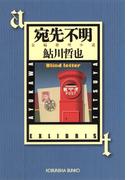 宛先不明~鬼貫警部事件簿~(光文社文庫)