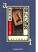 崩れた偽装~ベストミステリー短編集~(光文社文庫)