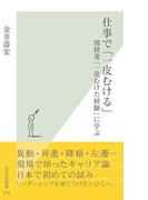 仕事で「一皮むける」(光文社新書)