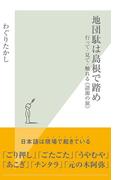 地団駄は島根で踏め~行って・見て・触れる《語源の旅》~(光文社新書)