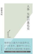 人体 失敗の進化史(光文社新書)