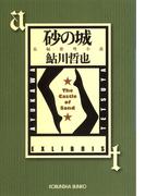 砂の城~鬼貫警部事件簿~(光文社文庫)