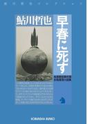 早春に死す~鬼貫警部事件簿~(光文社文庫)