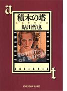 積木の塔~鬼貫警部事件簿~(光文社文庫)