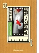 謎解きの醍醐味~ベストミステリー短編集~(光文社文庫)