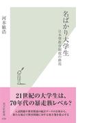 名ばかり大学生~日本型教育制度の終焉~(光文社新書)