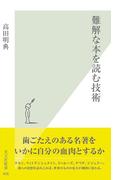 難解な本を読む技術(光文社新書)