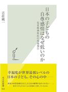 日本の子どもの自尊感情はなぜ低いのか~児童精神科医の現場報告~(光文社新書)
