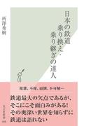 日本の鉄道 乗り換え・乗り継ぎの達人(光文社新書)