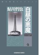 白昼の悪魔~鬼貫警部事件簿~(光文社文庫)