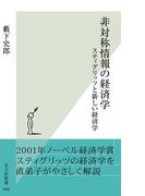 非対称情報の経済学(光文社新書)
