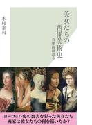 美女たちの西洋美術史~肖像画は語る~(光文社新書)