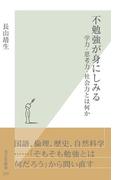 不勉強が身にしみる~学力・思考力・社会力とは何か~(光文社新書)