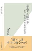 暴走する脳科学~哲学・倫理学からの批判的検討~(光文社新書)