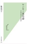 ヤンキー進化論~不良文化はなぜ強い~(光文社新書)