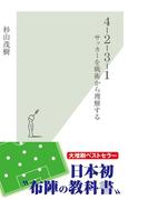 4-2-3-1~サッカーを戦術から理解する~(光文社新書)