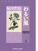 わるい風~鬼貫警部事件簿~(光文社文庫)