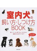室内犬の飼い方・しつけ方BOOK 賢いワンコに育てるしつけ方から健康のためのケアまで