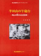 半田山の午砲台-岡山の時の社会史断章-