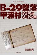 B-29墜落 甲浦村1945年6月29日