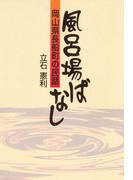 風呂場ばなし-岡山県長船町の民話-
