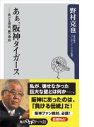 あぁ、阪神タイガース ――負ける理由、勝つ理由(角川oneテーマ21)