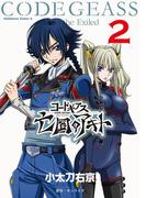 コードギアス 亡国のアキト (2)(角川コミックス・エース)