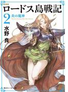 新装版 ロードス島戦記 2 炎の魔神(角川スニーカー文庫)