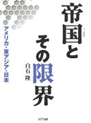 帝国とその限界 : アメリカ・東アジア・日本