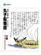 丸子船物語(淡海文庫)