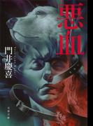 悪血(文春文庫)