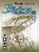 双塔の谷の気高き死闘 (サムライ伝 第二部 シモン編)(5)(文力スペシャル)