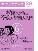 松尾スズキのやさしい野蛮人入門(6) 正しい恋ってありますか?(カドカワ・ミニッツブック)